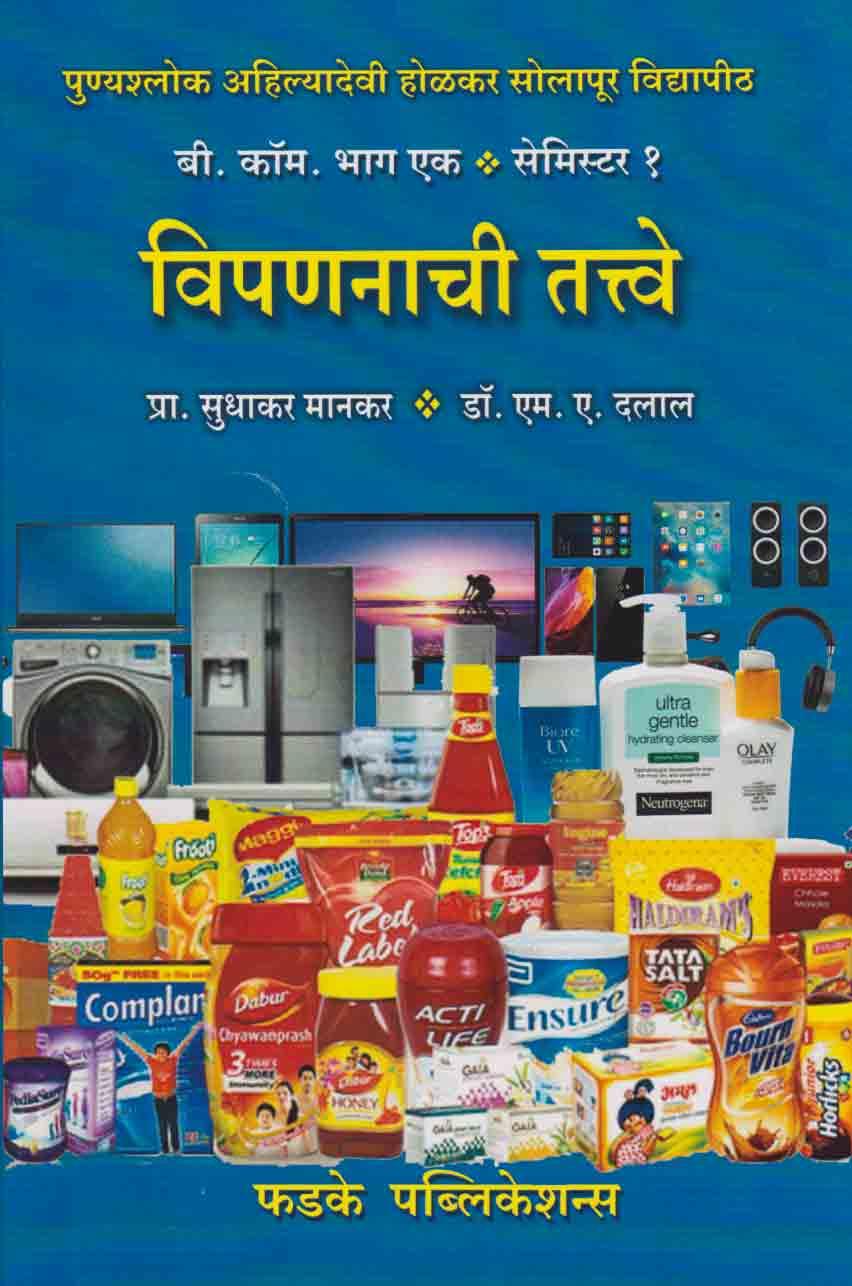 Welcome to phadke prakashan